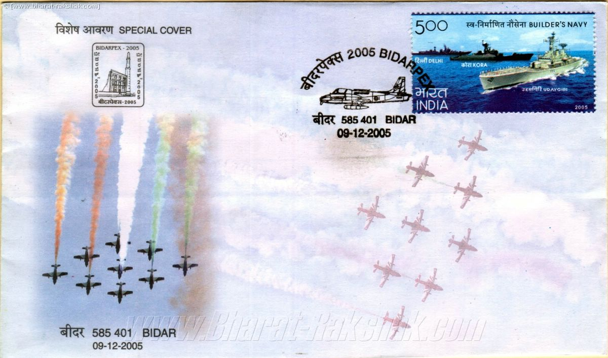 Special Cover on Bidar featuring the Suryakirans