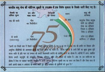 02-Page2-Hindi